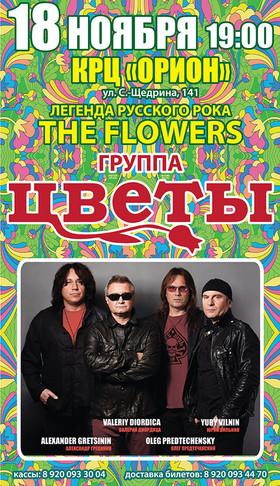 Концерт «Цветы» в КЗТА «Орион»