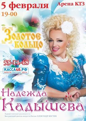 Надежда Кадышева. «Ваши самые любимые песни» на Арене КТЗ