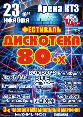 Фестиваль Дискотека 80-х на Арене КТЗ