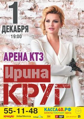 Ирина КРУГ на Арене КТЗ