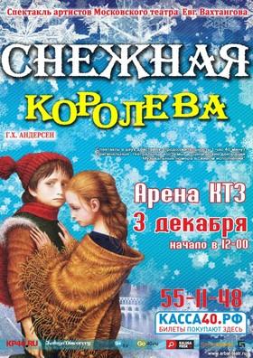 Спектакль «СНЕЖНАЯ КОРОЛЕВА» на Арене КТЗ