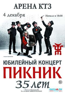 Группа «ПИКНИК». Юбилейный концерт «35 лет» на Арене КТЗ