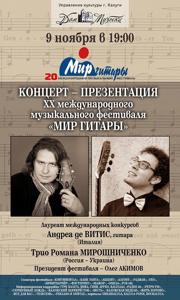 Презентация юбилейного 20-го Международного музыкального фестиваля Мир гитары