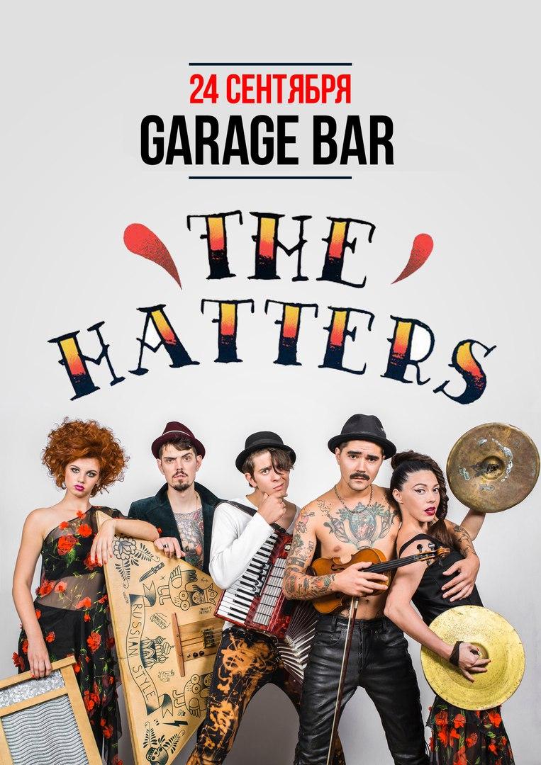 Легендарные «The Hatters» (Шляпники) в баре Гараж