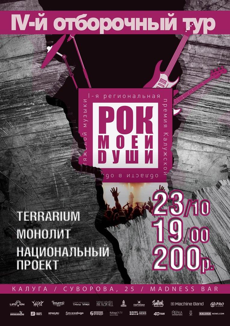 IV-й отборочный тур региональной премии «Рок моей души»