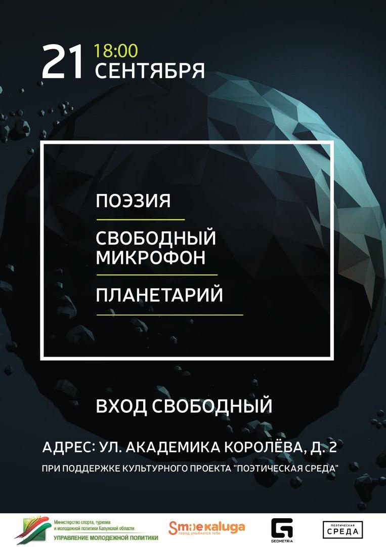 «Свободный микрофон» в Калужском планетарии