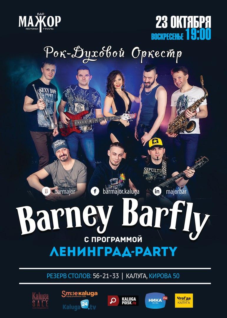 ЛЕНИНГРАД-PARTY // БАР МАЖОР