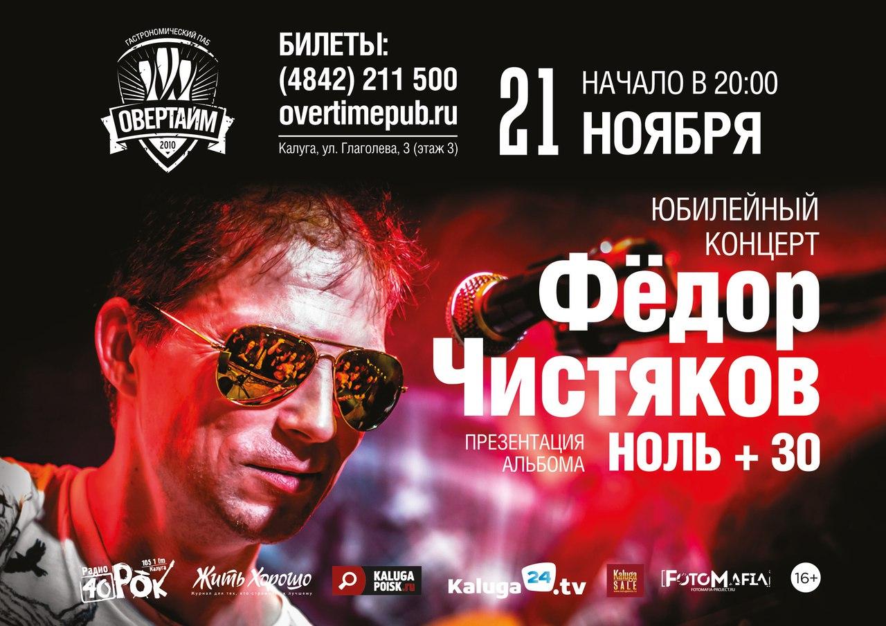 Фёдор Чистяков. Юбилейный концерт в пабе Овертайм