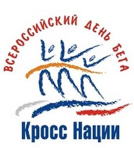 Всероссийский день бега «Кросс Нации» 2016