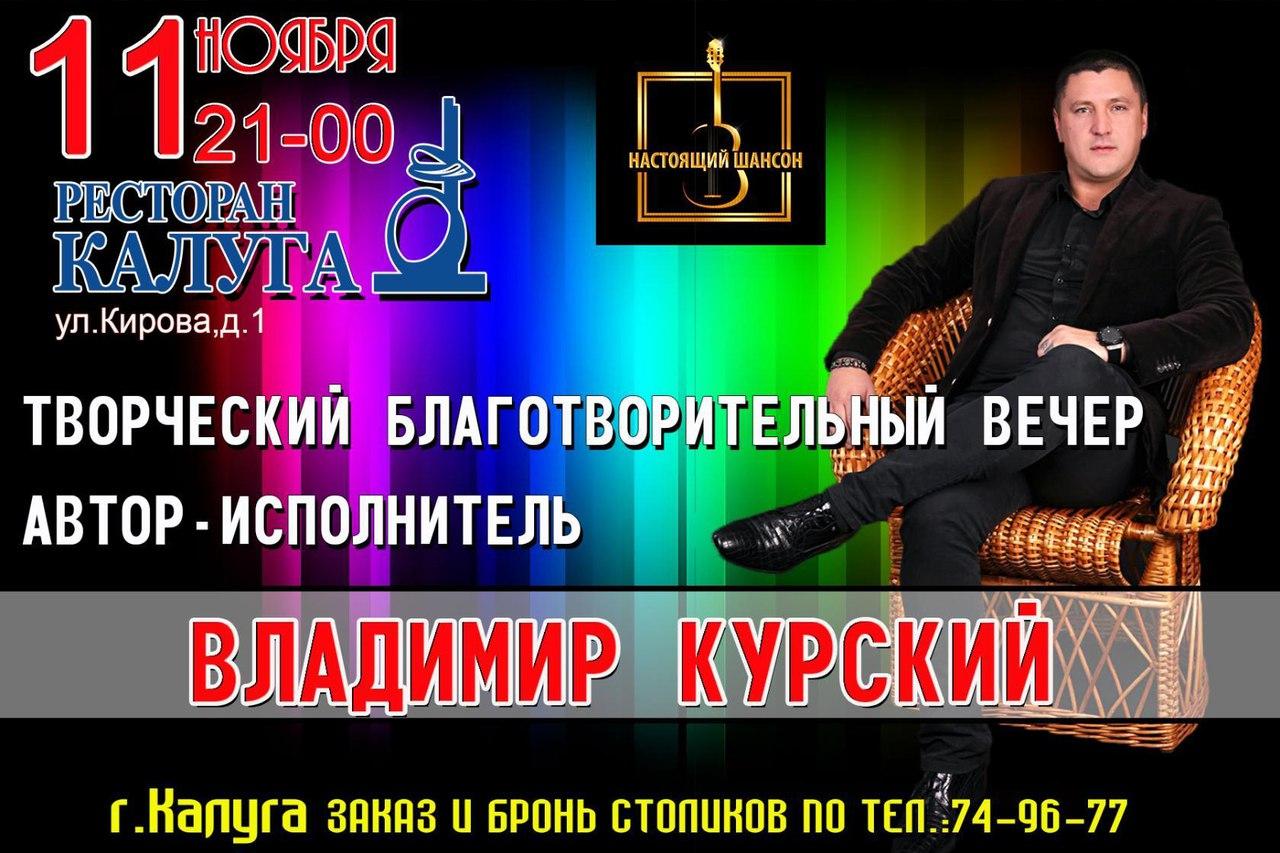 Концерт Владимира Курского в ресторане «Калуга»