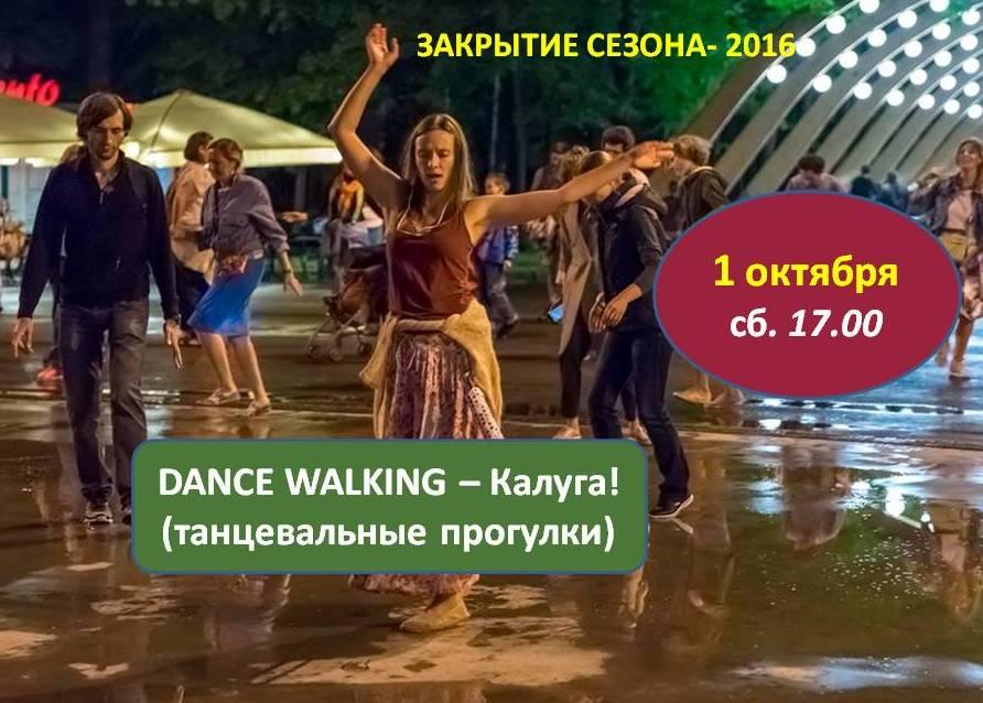 Dance Walking Калуга 1/10- Закрытие сезона!