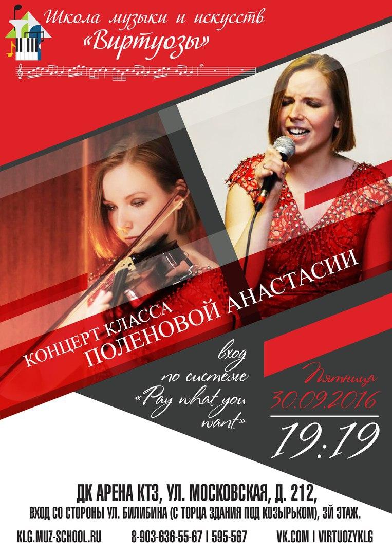 Концерт класса Поленовой Анастасии