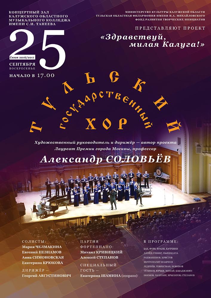 Тульский государственный хор в концертном зале КОМК им. С. И. Танеева (Баженова, 1) с программой «Здравствуй, милая Калуга!»