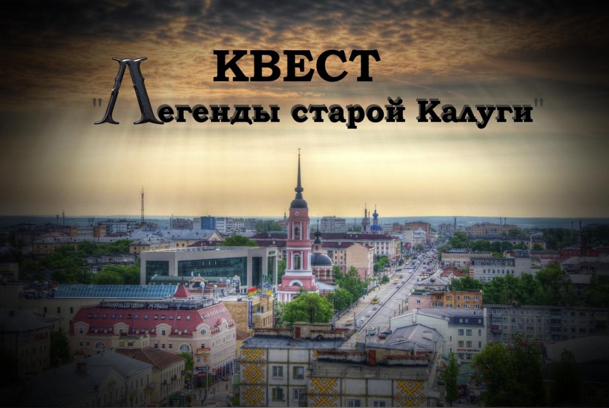 В конце сентября состоится городской квест «Легенды старой Калуги», посвященный 240-летию образования Калужской губернии