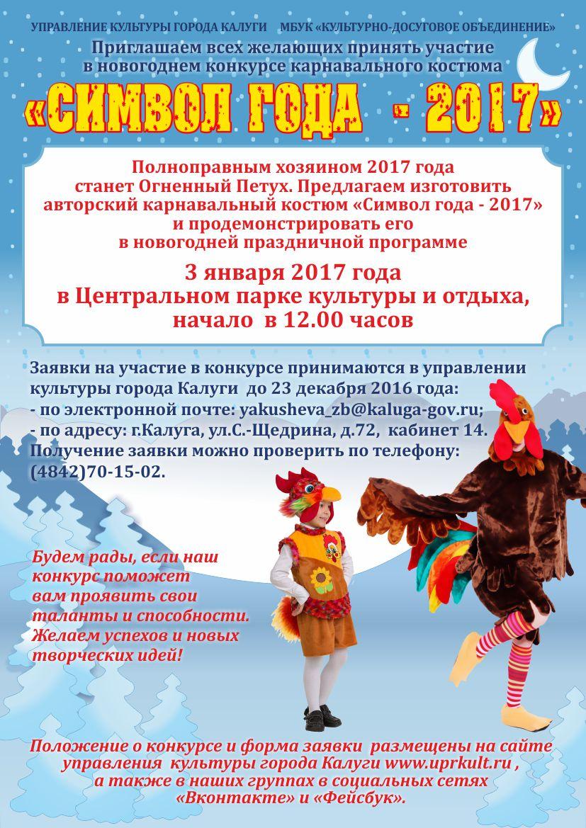 Конкурс карнавального костюма «Символ года — 2017»
