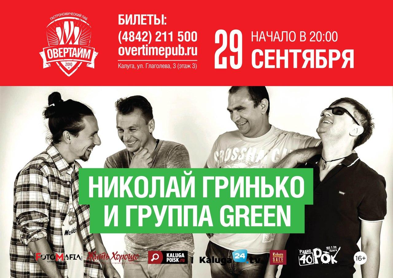 Николай Гринько и группа GREEN в пабе Овертайм