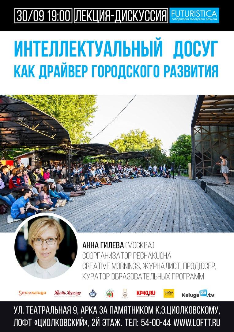 Лекция-дискуссия «Интеллектуальный досуг» в лофте «Циолковский»