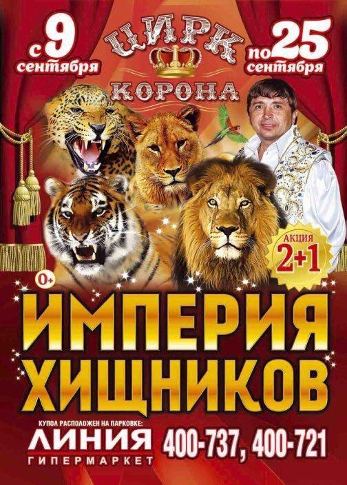 Цирк «Корона» с пограммой «Империя хищников» возле гипермаркета «Линия»