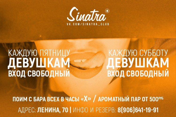 Вечеринки в клубе Синатра