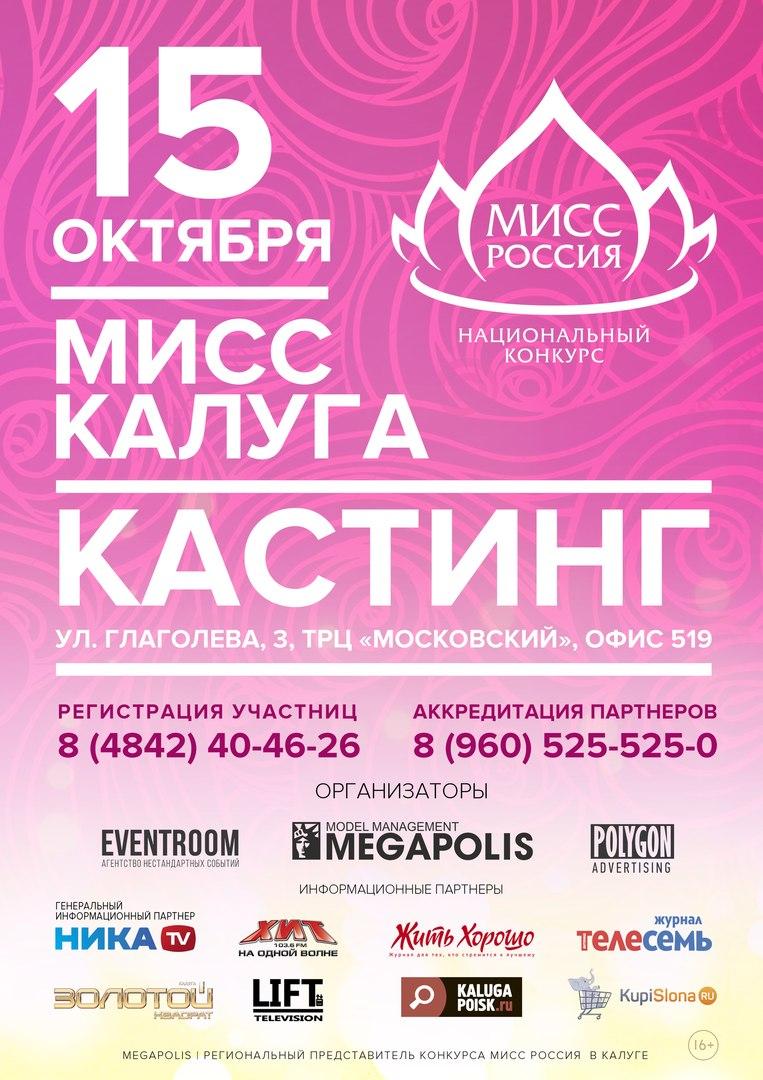 Кастинг на конкурс «Мисс Калуга — 2016″