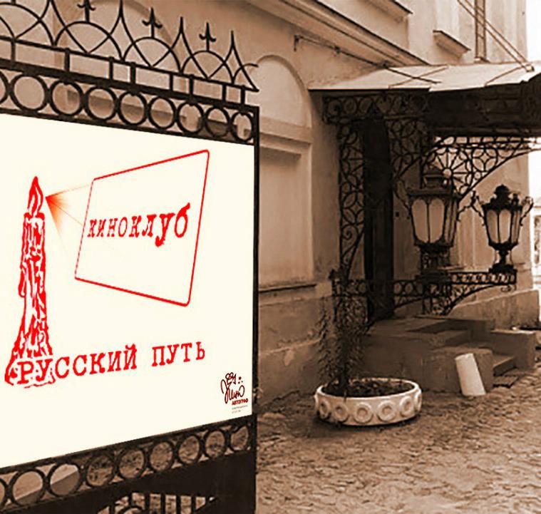 При Калужском объединённом музее-заповеднике продолжает работу калужский филиал киноклуба «Русский путь»