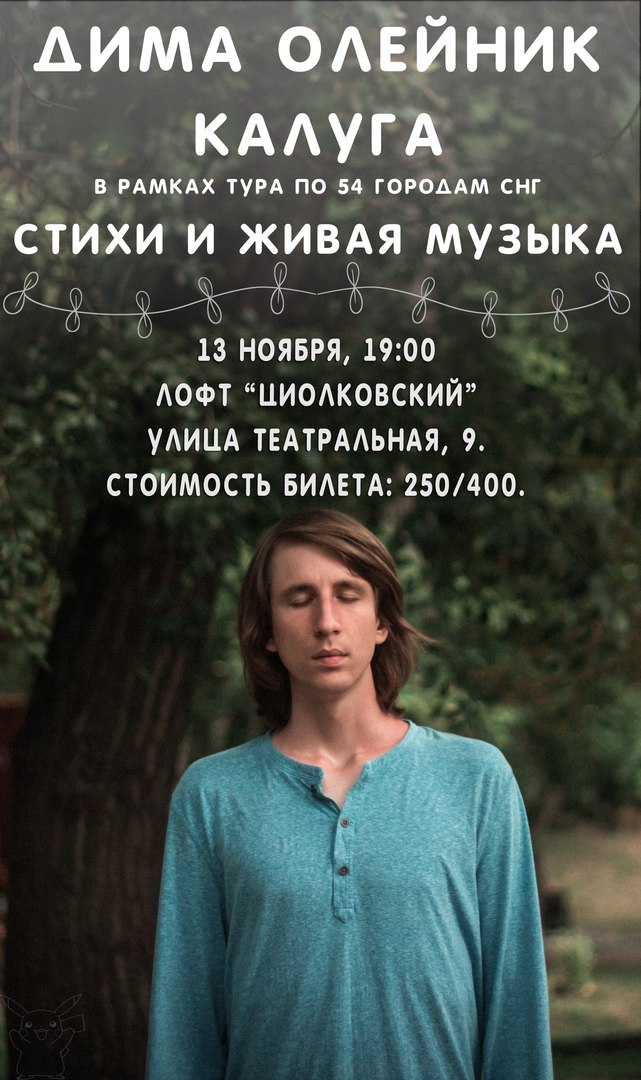 Дима Олейник в лофте «Циолковский»