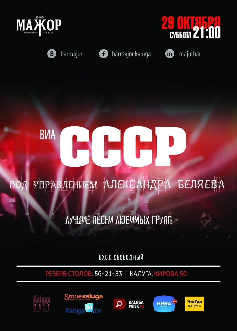 Major-Party с ВИА СССР в баре Мажор