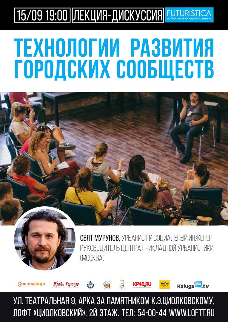 Лекция «Технологии развития городских сообществ» в лофте Циолковский