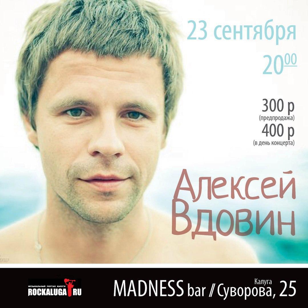 Алексей Вдовин в Madness Bar