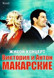 Антон и Виктория Макарские в КЗТА Орион