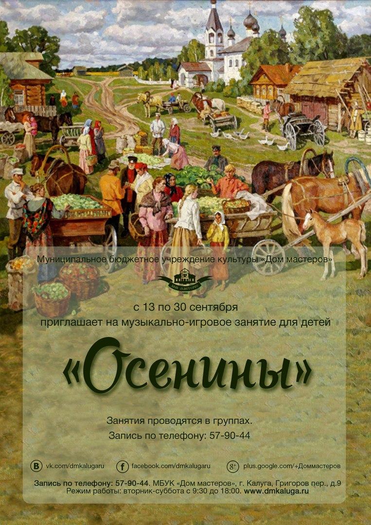 Детский праздник «Осенины» в Доме мастеров