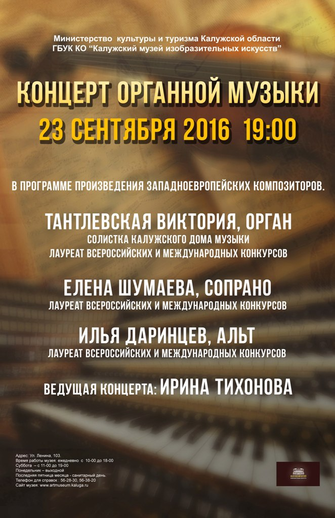 Концерт органной музыки в информационно-образовательном и выставочном центре КМИИ