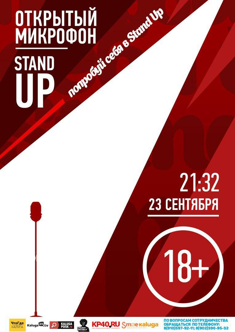 Открытый микрофон STAND UP в антикафе «Небо» (Отменён)