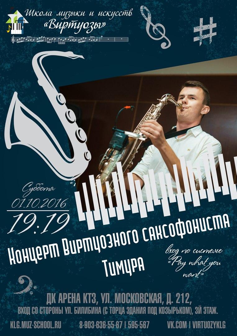 Концерт Тимур Абдурахманов
