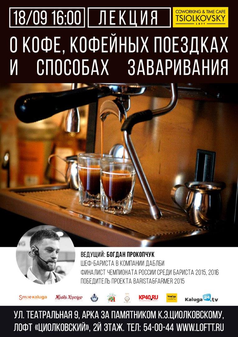 Теория кофе и кофейные поездки Даблби в лофте Циолковский