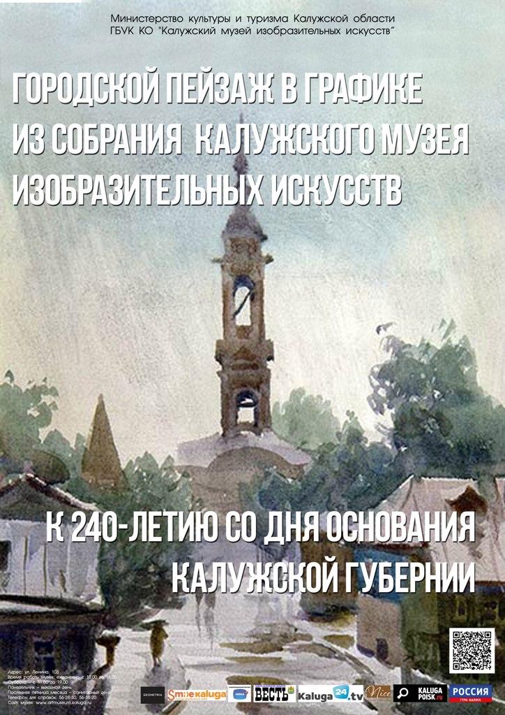 Выставка «Городской пейзаж в графике из собрания Калужского музея изобразительных искусств»