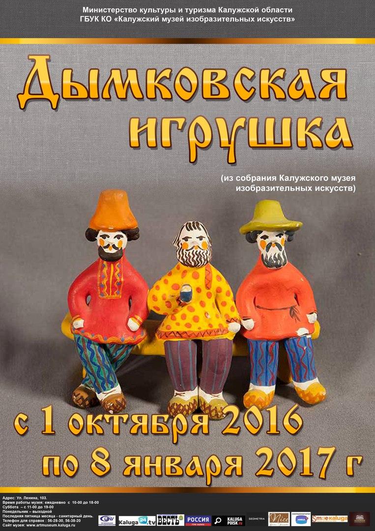 Выставка Дымковская игрушка. Из собрания Калужского музея изобразительных искусств