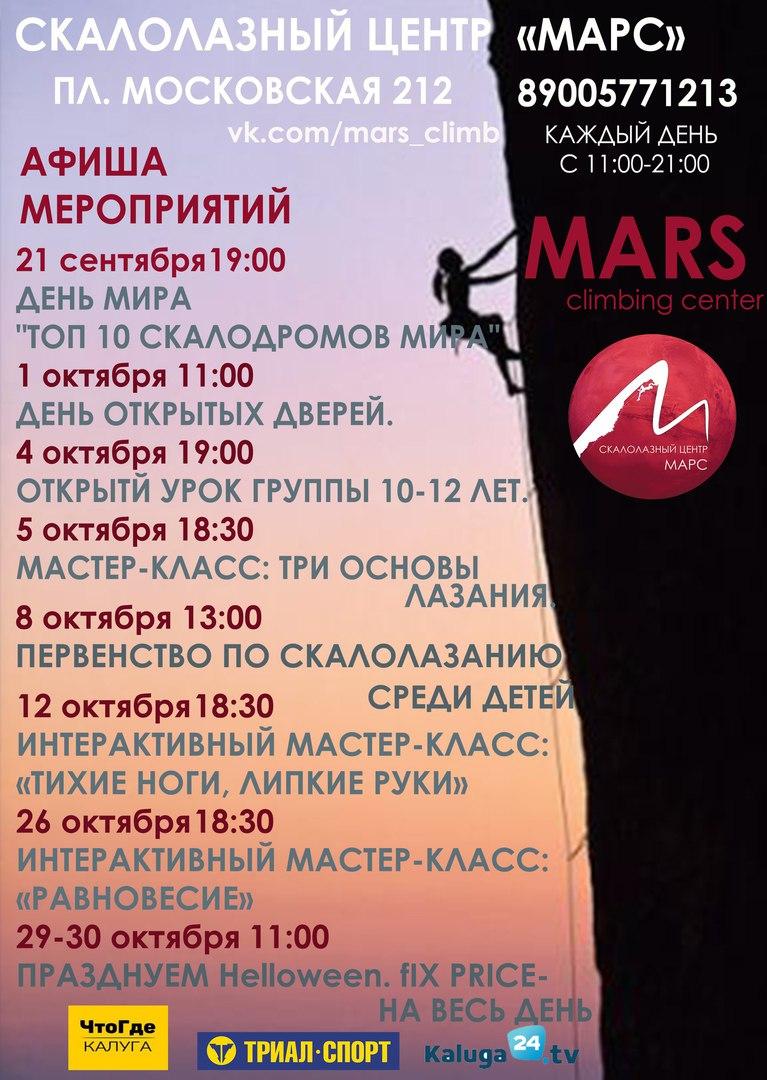 Открытый урок группы 10-12 лет на скалодроме Марс