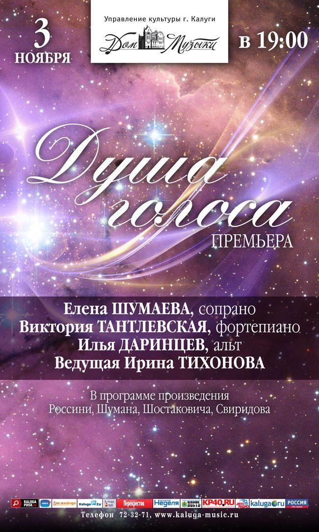 Концерт «Душа голоса» в Калужском Доме музыки. Премьера