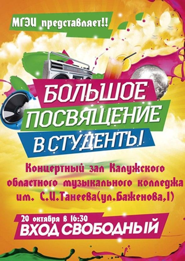 Большое посвящение в студенты в концертном зале КОМК им. С. И. Танеева