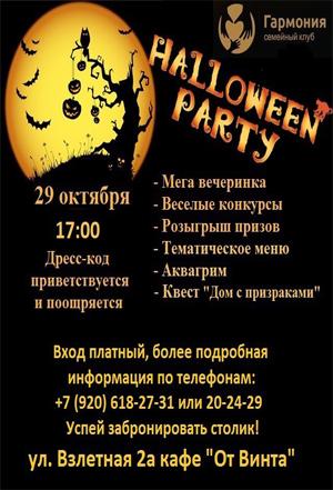 Halloween party в кафе «От Винта»