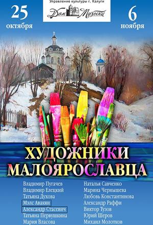 Выставка «Художники Малоярославца» в галерее Калужского Дома музыки