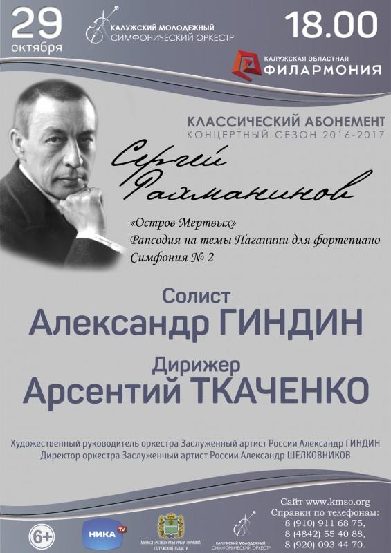 Калужский молодёжный симфонический оркестр. Рахманинов