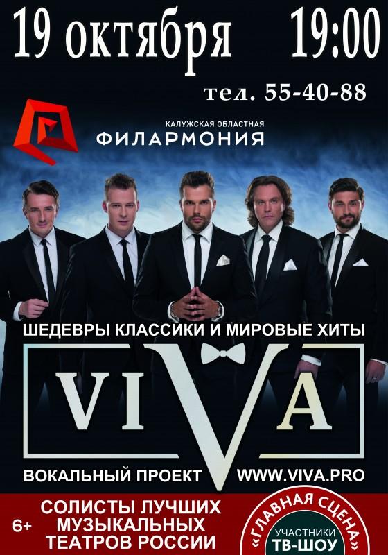 Вокальный проект VIVA в Калужской областной филармонии КОНЦЕРТ ОТМЕНЁН
