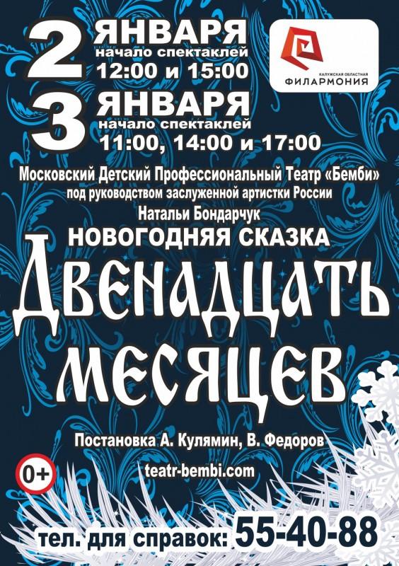 Новогодняя сказка «12 месяцев» в Калужской областной филармонии