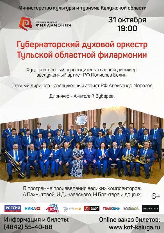 Губернаторский духовой оркестр Тульской областной филармонии, концерт духовой музыки в Калужской областной филармонии
