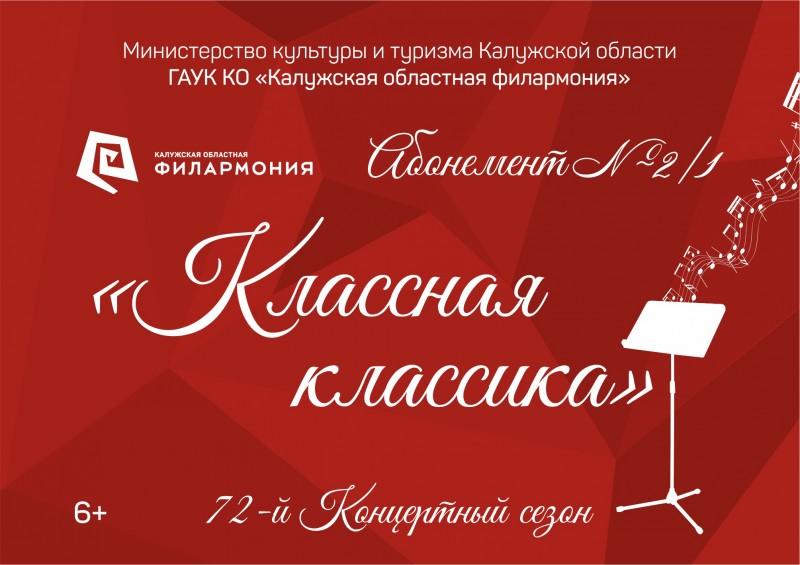 Абонемент 2/1 Классная классика в Калужской областной филармонии