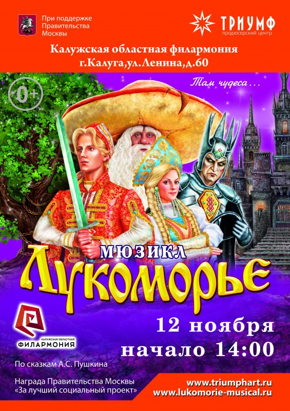 Мюзикл для всей семьи «Лукоморье» в Калужской областной филармонии