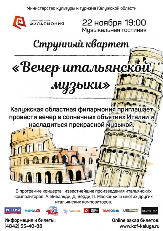 Струнный квартет «Вечер итальянской музыки» в Калужской областной филармонии106