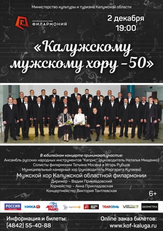 Мужской хор Калужской областной филармонии (в Калужской областной филармонии)